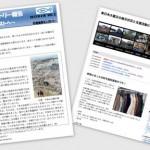 ニュースレターおよび支援報告ブログ