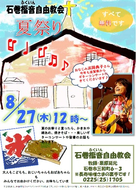 summer festa 8.27