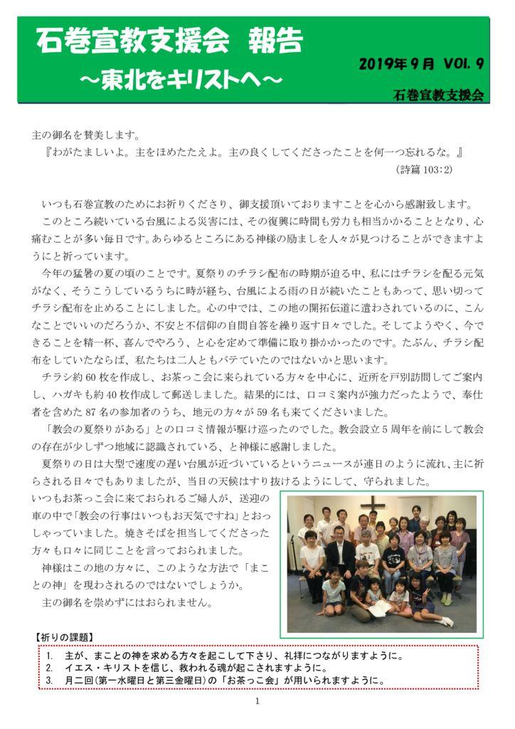 2019 支援会ニュースレターVol.9-ブログ用のサムネイル
